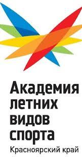 Академия летних видов спорта