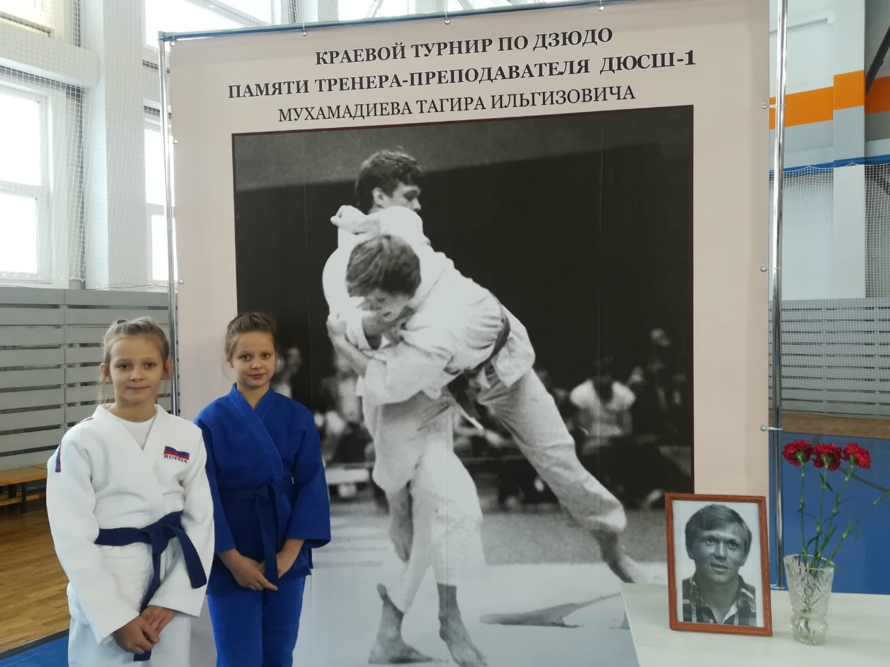 Краевой турнир по дзюдо памяти Т.И. Мухамадиева